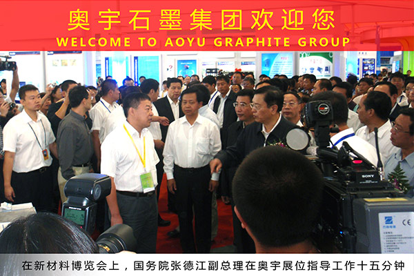 Zhang Dejiang, vice premier of the State Council at the exhibition of new materials, worked as a guide for fifteen minutes at th